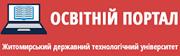 Освітній портал ЖДТУ